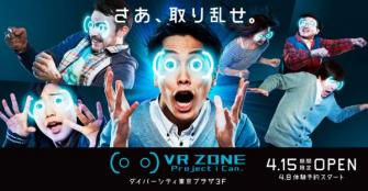 ナムコ、VRエンターテインメント研究施設「VR ZONE Project i Can」を4/15より期間限定オープン