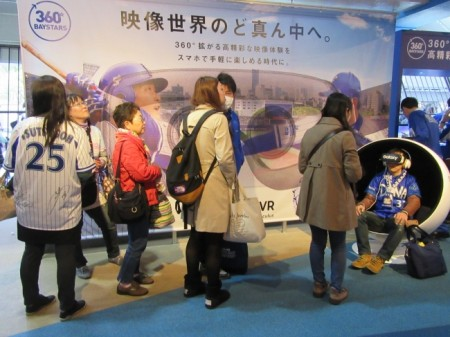 サムスンと横浜DeNAベイスターズ、本拠地開幕戦に合わせ360度映像コンテンツ「360ベイスターズ」を提供開始