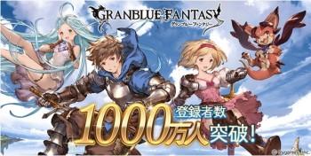 ファンタジーRPG「グランブルーファンタジー」、1000万ユーザーを突破
