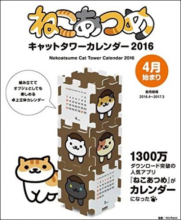 KADOKAWA、「ねこあつめ」のスクールカレンダーを発売