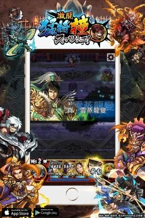 エイチーム、スマホ向けひっぱり大戦アクション「三国大戦スマッシュ!」を台湾・香港・マカオにてリリース
