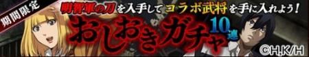 戦国RPG「戦国やらいでか -乱舞伝-」、アニメ「監獄学園(プリズンスクール)」とコラボ
