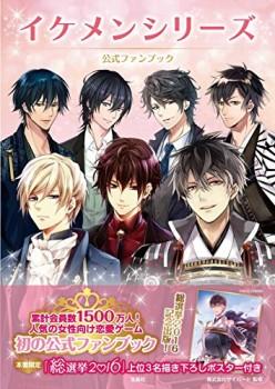 サイバード、恋愛ゲーム「イケメンシリーズ」の公式ファンブックを4/9に発売