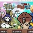 異色コラボ? スマホ向けクイズRPG「クイズRPG 魔法使いと黒猫のウィズ」の中文繁体字版が「なめこ栽培キット」シリーズとコラボ