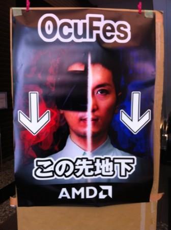 【レポート】OcuFes Final ~次からはJapan VR Festに改名します~ in ベルサール秋葉原