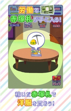 D-techno、「おそ松さん」の6つ子を養うスマホ向け育成ゲーム「松野家扶養家族選抜会場」のAndroid版をリリース