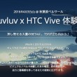 デジカとixtl、マブラヴの世界がVRで体験できるイベント「Muv-Luv × HTC Vive 体験会」を4/3日に東京・秋原葉にて開催