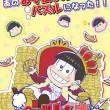 D-techno、人気アニメ「おそ松さん」のスマホ向けパズルゲーム「パズ松さん」をリリース