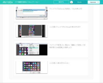 DeNA、スマホ画面共有型ライブ配信アプリ「Mirrativ」にてiOS端末とWindows PCを用いた配信機能のβ版を提供開始