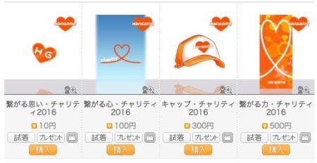 NHNハンゲーム、熊本地震の募金用チャリティーアバターを販売中