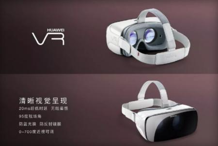 中国HuaweiもVRに参入 独自のモバイルVRゴーグル「Huawei VR」を発表