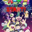 D-techno、「おそ松さん」の名(迷)シーンをミニゲームで楽しめるスマホゲーム「おそ松さん はちゃめちゃパーティー!」をリリース