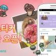韓国のカメラアプリ「Cymera」、「おさわり探偵 なめこ栽培キット」シリーズのスタンプを配信開始