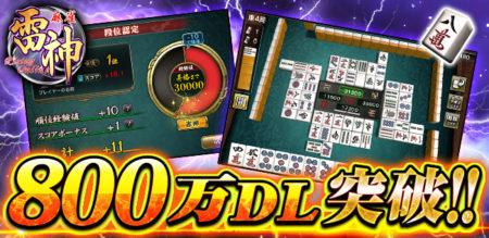 エイチームのスマホ向け麻雀アプリ「麻雀 雷神 -Rising-」、800万ダウンロードを突破