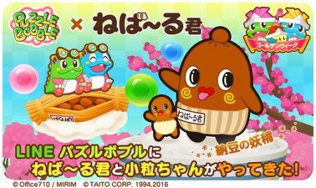 スマホ向けパズルアドベンチャーゲーム「LINE パズルボブル」、納豆の妖精「ねば~る君」とコラボ