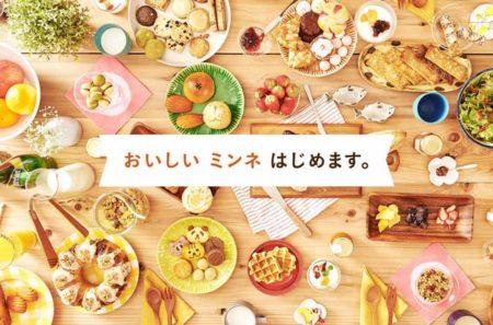 GMOペパボ、ハンドメイドマーケット「minne」にて「食品」の取り扱いを開始
