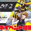 スマホ向けブッ壊し!ポップ☆RPG「クラッシュフィーバー」、アニメ「デュラララ!!×2」とのコラボイベントを開催