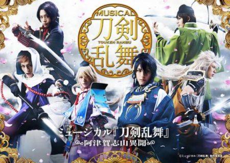 ミュージカル「刀剣乱舞」コラボカフェがアニメイトカフェ池袋2号店・天王寺で期間限定オープン