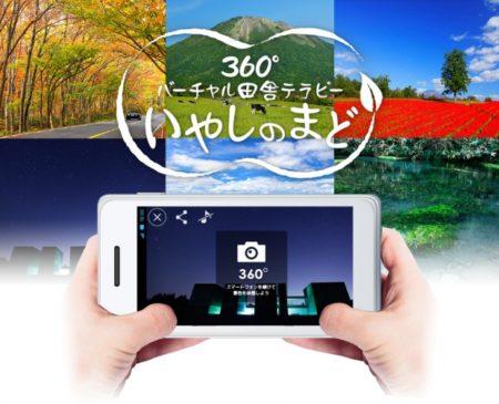 ジャプロ、⽥舎の⾵景を360度パノラマで楽しめるVRスマホアプリ「360度バーチャル⽥舎テラピー いやしのまど」をリリース