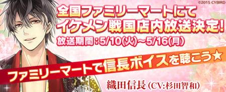 モバイル向け恋愛ゲーム「イケメン戦国◆時をかける恋」、ファミマの店内放送とコラボ
