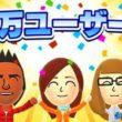 任天堂の「Miitomo」が1000万ダウンロードを突破 スプラトゥーンアイテムも配布決定