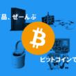 bitFlyer、ネットショップサービス「ビットコインをつかう」をリリース