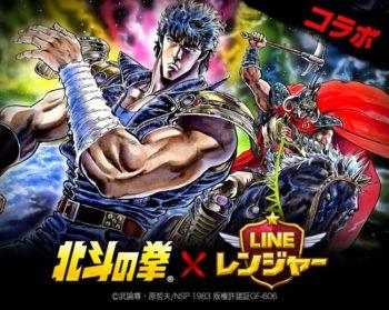 スマホ向けディフェンスゲーム「LINE レンジャー」、5/1より「北斗の拳」とのコラボを開始