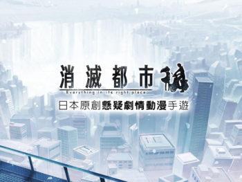 グリー、Funtown Hong Kong Limitedと「消滅都市」の台湾・香港・マカオにおける独占配信契約を締結