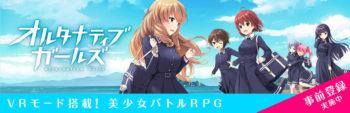 サイバーエージェント、VRモード搭載の美少女RPG「オルタナティブガールズ」の事前登録受付を開始