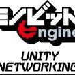 モノビット,クライアントプログラムだけでマルチプレイを実装できるUnity専用アセット「Monobit Unity Networking」を提供開始