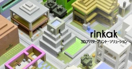 カブク、日本マイクロソフトと協業、Minecraft の3Dプリントを支援