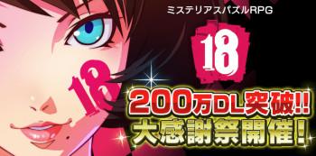 スマホ向けジュエルパズル「【18】 キミト ツナガル パズル」、200万ダウンロードを突破
