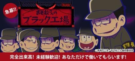 ひたすらブラック工場で働こう 「おそ松さん」のブラウザゲーム「おそ松さんのブラック工場」がリリース