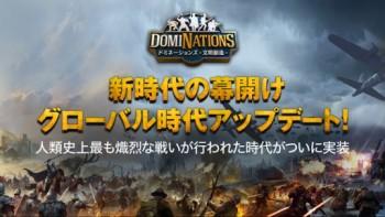 ネクソンのスマホ向け文明シミュレーションゲーム「DomiNations」に「グローバル時代」が登場 ダウンロード数は全世界2000万件を突破