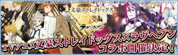 アンビション、スマホ向け乙女パズル「ラヴヘブン」にてアニメ版「文豪ストレイドッグス」とコラボ決定