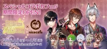 女性向けスマホパズルRPG「夢王国と眠れる100人の王子様」、「nicocafe」とのスペシャルコラボカフェをオープン