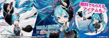 スマホ向けアバターゲーム「ポケットランド」、「HATSUNE MIKU EXPO 2016 Japan Tour」とコラボ