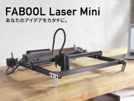 smartDIYs、READYFOR?にて5万円台のレーザー加工機「FABOOL Laser Mini」を発売