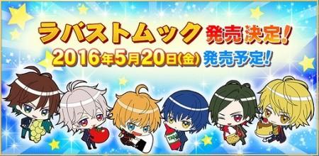 スマホ向け乙女ゲーム「マフィアモーレ☆」、ラバーストラップ付きのムック本を5/20に発売