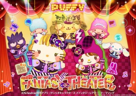 サンリオキャラが登場するスマホ向けパズルゲーム「サンリオキャラクターズ ファンタジーシアター」、PUFFYが歌うテーマ曲とコラボを開始