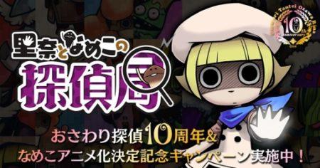 祝10周年! サクセス、「おさわり探偵 小沢里奈」シリーズの総合ページをオープン