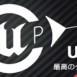 リンクトブレインとエピック・ゲームズ・ジャパン、第4回「Unreal Engine 4」 ミートアップセッション in 九州を 4/24に福岡にて開催