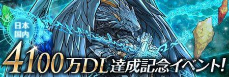 ガンホーの「パズル&ドラゴンズ」、日本国内にて4100万ダウンロードを突破