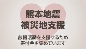 VOYAGE GROUP、熊本地震被災地支援のECナビポイント募金を実施