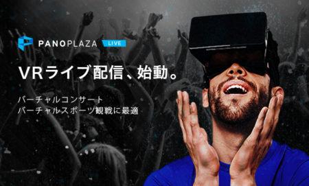 カディンチェ、全天球カメラからの360°動画ライブストリーミングシステム「PanoPlaza Live」を提供開始