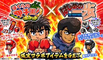 共闘スポーツRPG「ぼくらの甲子園!ポケット」、4/16より人気ボクシングマンガ「はじめの一歩」とコラボ