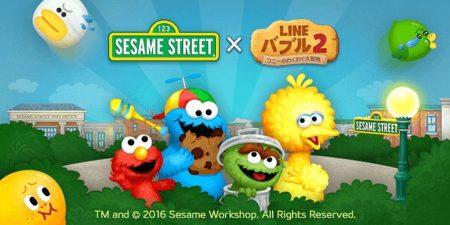 LINEキャラのスマホ向けパズルゲーム「LINE バブル2」、「セサミストリート」とのコラボを開始