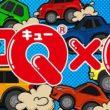 パズルゲーム「Q」、「チョロQ」のコラボ問題を配信開始