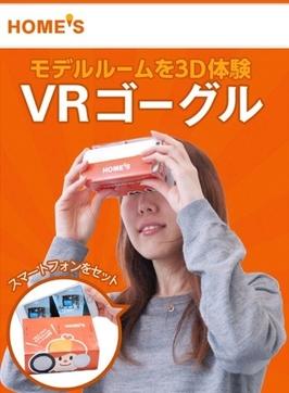 不動産・住宅情報サイトのHOME'S、自宅でモデルルームを3D体験できる「HOME'S VRゴーグル」の無料送付を開始
