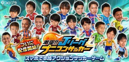 コロプラ、スマホ向け新作サッカーアクションゲーム「激突!! Jリーグ プニコンサッカー」をリリース